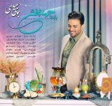 دانلود اهنگ بوی عیدی بابک جهانبخش