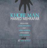 دانلود آهنگ خوب من از حامد مهرافر