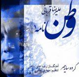 دانلود آهنگ جدید وطن نامه 1 علیرضا قربانی