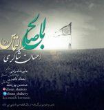 دانلود اهنگ ابا صالح با صدای احسان شاکری