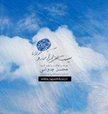 دانلود آهنگ ای همه خوبی تو را پس تو کرایی کرا محسن چاوشی