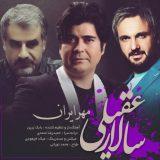 دانلود آهنگ تا مهر ایران در ریشه ی ماست سالار عقیلی