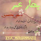 دانلود آهنگ جدید بهار عمر عیسی محمدی