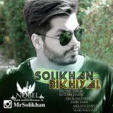 دانلود آهنگ جدید سلی خان بیخیال