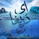 دانلود اهنگ ای دریغا از محسن چاوشی و سینا سرلک