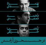 دانلود آهنگ تیتراژ «در جستجوی آرامش» محمد معتمدی+متن