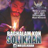 دانلود اهنگ جدید سلی خان بنام بغلم کن
