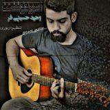 دانلود آهنگ جدید سرنوشت از وحید حسینی فر