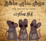 دانلود اهنگ جدید موش های عاشق از ابی سکرت