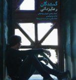 دانلود آهنگ تیتراژ سریال گمشدگان رضا یزدانی