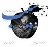 دانلود اهنگ جدید عباس خیری بنام سیب