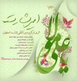دانلود آهنگ گروه تواشیح بین المللی بشارت اصفهان امیر بشارت