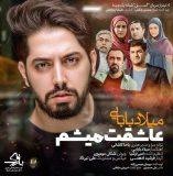 دانلود آهنگ تیتراژ سریال گسل میلاد بابایی