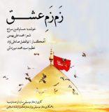 دانلود آهنگ زم زم عشق حسام الدین سراج