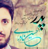 دانلود آهنگ پدر از حسین نادری