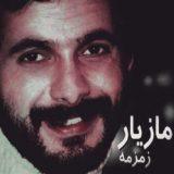 دانلود آهنگ ایران مازیار