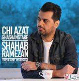 دانلود آهنگ شونه خالی کردی زندگیم آخه کی ازت قشنگ تره شهاب رمضان