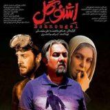 اهنگ فیلم اشنوگل