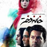 تیتراژ فیلم خانه دختر حامد همایون