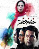دانلود اهنگ تیتراژ فیلم خانه دختر حامد همایون