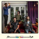 دانلود آهنگ تیتراژ ابتدایی لیسانسه ها 2 سری جدید از گروه پالت
