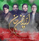 دانلود آهنگ ایران ای جان با صدای 4 خواننده مشهور ایرانی