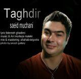 دانلود آهنگ آرامش از سعید موچانی