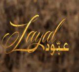 دانلود اهنگ عربی با مرگ با صدای لیال عبود