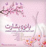 دانلود آهنگ زیبای بانوی بشارت از گروه بین المللی بشارت اصفهان