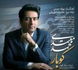 دانلود اهنگ تیتراژ سریال کوبار محمد معتمدی