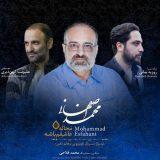 رهایم نکن محمد اصفهانی