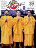 تیتراژ سریال ساخت ایران ۲