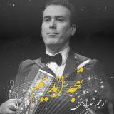 دانلود آهنگ نئجه ائدیم از رحیم شهریاری