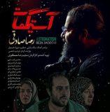 دانلود آهنگ فیلم آستیگمات از رضا صادقی