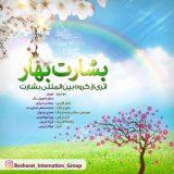 دانلود اهنگ بشارت بهار از گروه بین المللی بشارت اصفهان