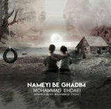 دانلود آهنگ جدید نامه ای به قدیم از محمد اهدایی