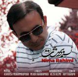 آهنگ جدید نیما رحیمی