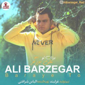 آهنگ قلبم بدون تو چه حالیه عشقت واسه من خیاله از علی برزگر