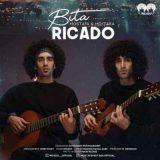 آهنگ میدونستی که صدای خندهای تو آرامش حال منه از ریکادو