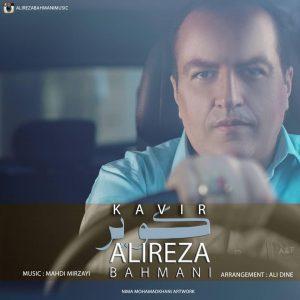 اهنگ من یه ابر تو کویرم از علیرضا بهمنی