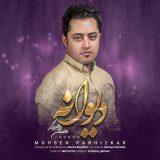 آهنگ با یاد تو دلتنگم رفتی و این آهنگم از محسن پرهیزکار