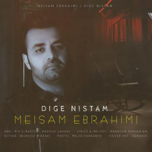 آهنگ بیا حالم بده چند شبه خواب تورو میبینم از میثم ابراهیمی