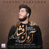 آهنگ ببین لحظه ای حال مرا ببین از آرون افشار