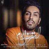آهنگ استرس دارم نمیدونم چرا حالم خرابه از احمد سلو