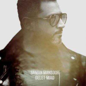 آهنگ دلت میاد از سامان منصور