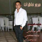آهنگ مرور خاطرات از محمد کریمی