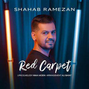 روز کنار تو شب صدای تو بعد پای گوشی خوابم بره از شهاب رمضان