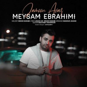 آهنگ واسه یه بار جامون عوض تو جلو راهمو بگیر از میثم ابراهیمی